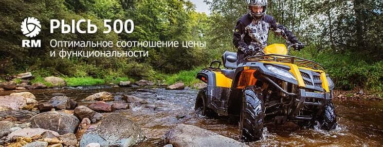 Цены на снегоходы от Русской механики